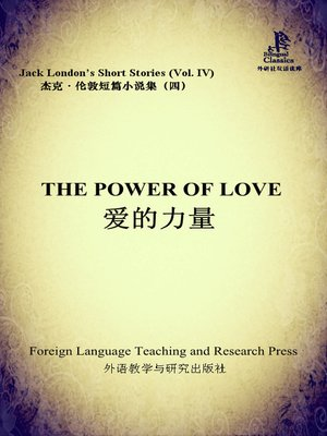 cover image of 爱的力量